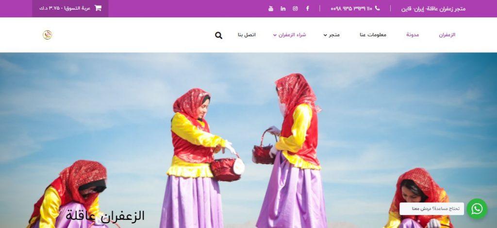 طراحی سایت فروشگاه زعفران