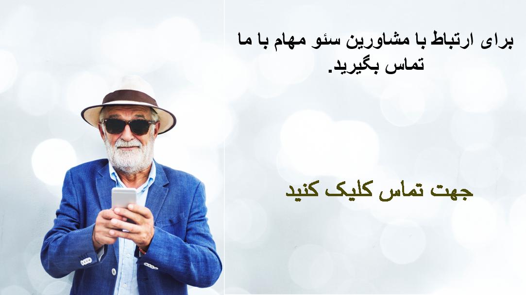 مشاوره سئو در تهران